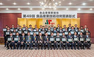 第49回食品産業技術功労賞国際部門