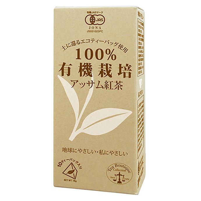 100%有機栽培紅茶 有機アッサム