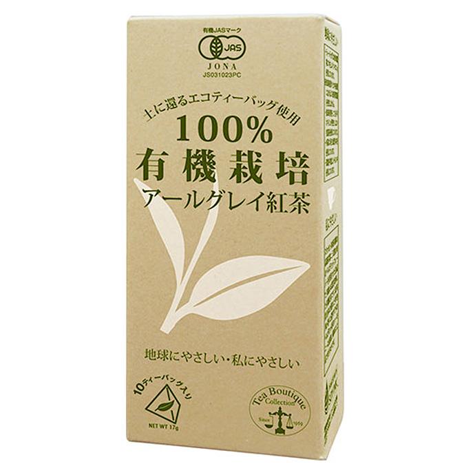 100%有機栽培紅茶 有機アールグレイ