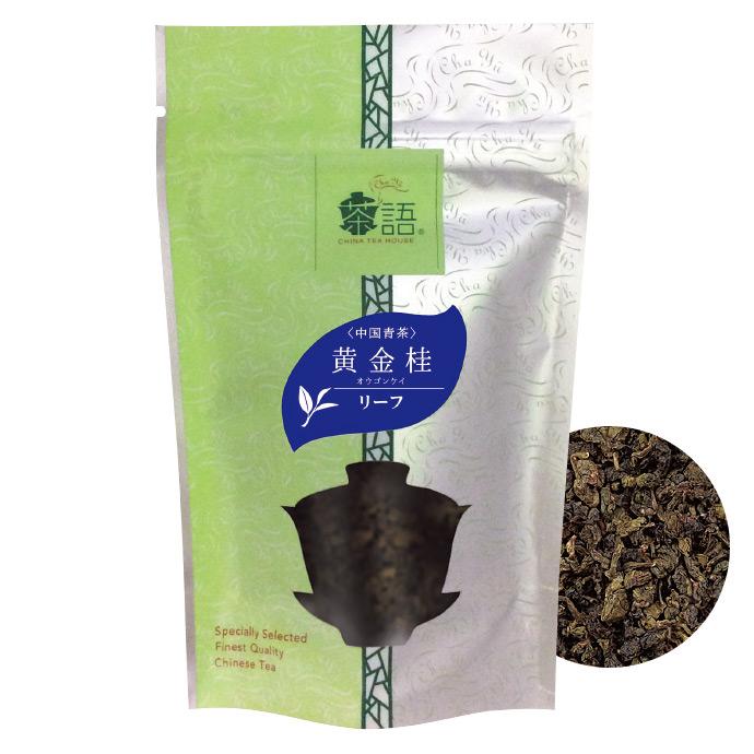 茶語 黄金桂(オウゴンケイ) 40g