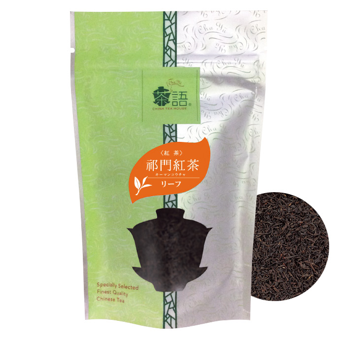 茶語 祁門紅茶(キーマンコウチャ) 50g