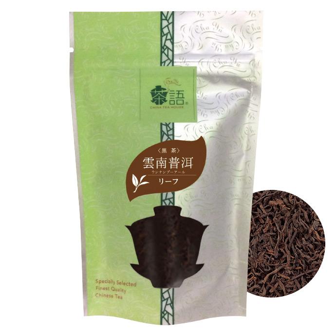 茶語 雲南普洱(ウンナンプーアール) 50g