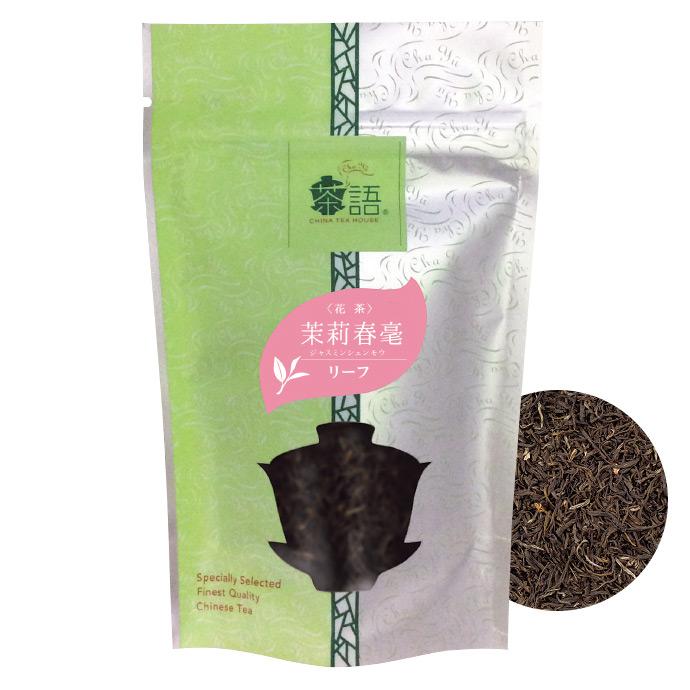 茶語 茉莉春毫(ジャスミンシュンモウ) 50g