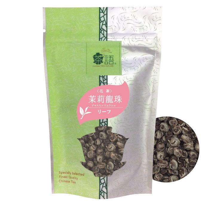 茶語 茉莉龍珠(ジャスミンリュウシュ) 50g