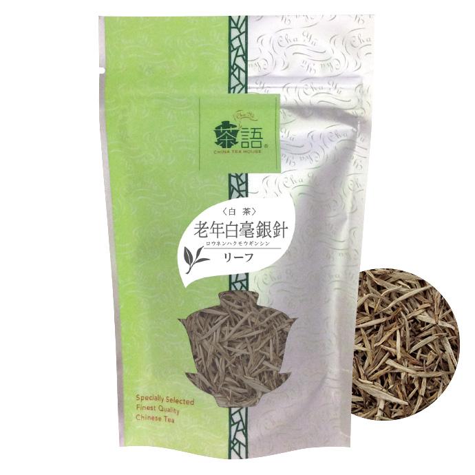 茶語 老年白毫銀針(ロウネンハクモウギンシン) 20g