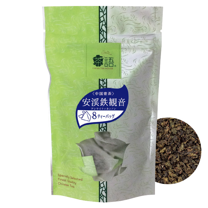 茶語(Cha Yū)安渓鉄観音