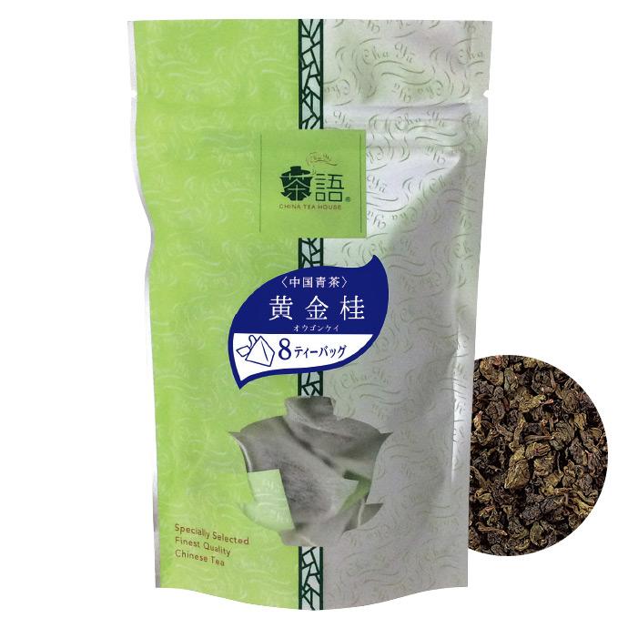 茶語(Cha Yū)黄金桂