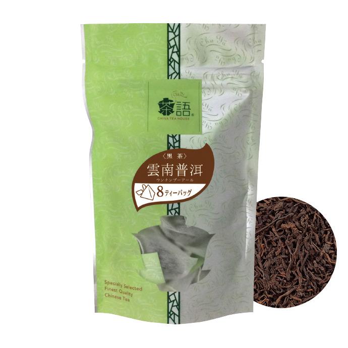 茶語(Cha Yū)雲南普洱