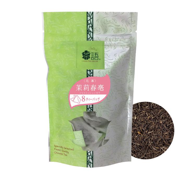 茶語(Cha Yū) 茉莉春毫
