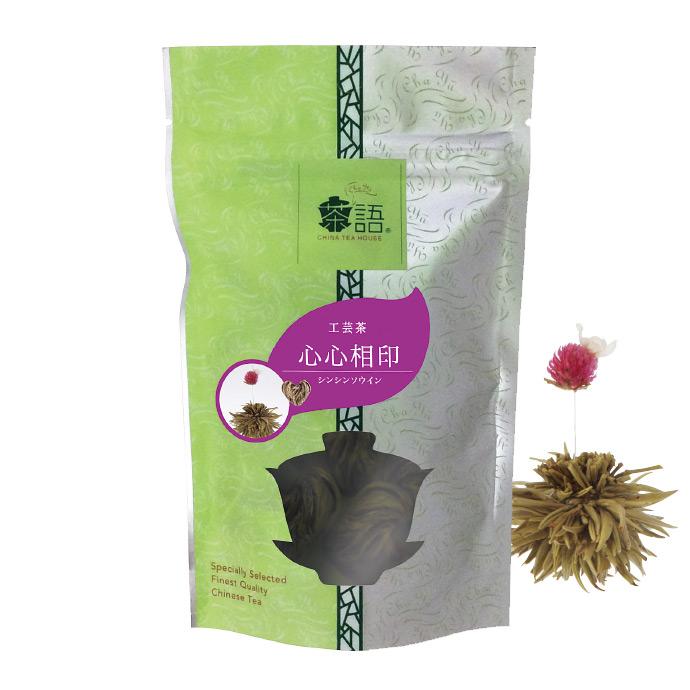 茶語(Cha Yū)工芸茶 心心相印