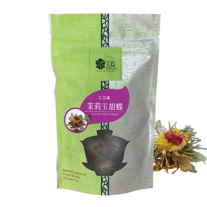 茶語(Cha Yū)工芸茶  茉莉玉胡蝶