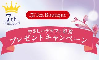 やさしいデカフェ紅茶キャンペーン