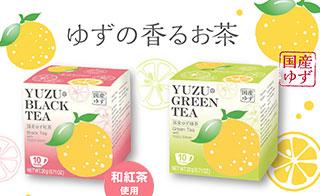ゆずの香るお茶 NEWS
